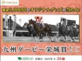 【オッズパーク】九州ダ—ビー栄城賞キャンペーンで現金5,000円を30名様にプレゼント!