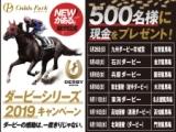 【オッズパーク】ダ—ビーシリーズ2019キャンペーンで500名様に現金をプレゼント!