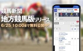 競馬新聞 地方競馬版リリース 25日10時まで無料公開中!