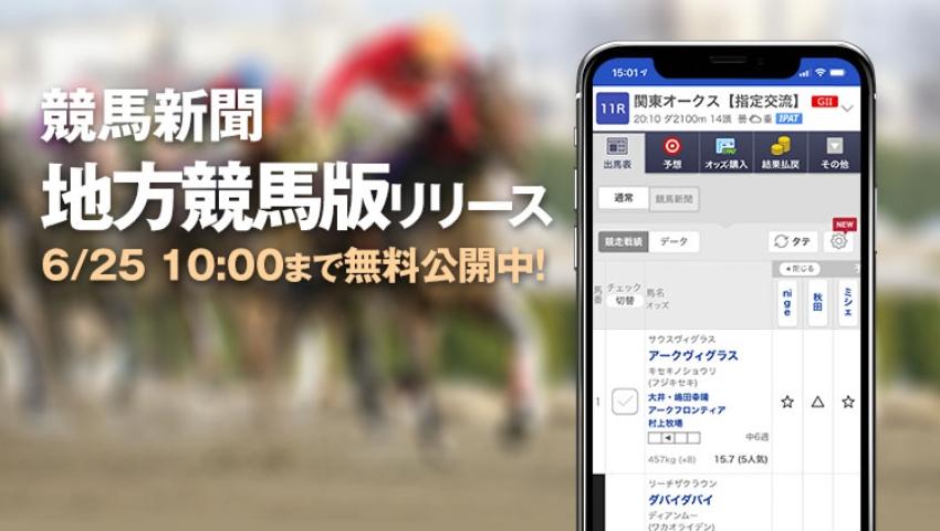 『競馬新聞 地方競馬版』をスマートフォン版netkeibaでリリース!