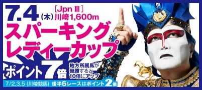7月2日(火)〜7月5日(金)の川崎開催を対象に様々なキャンペーンをご用意しております!