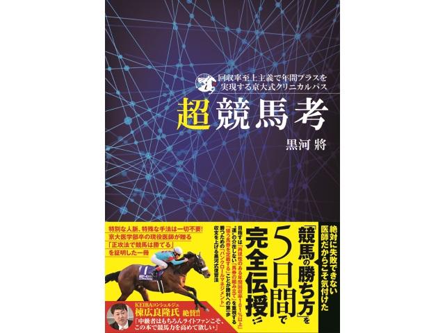 競馬王馬券攻略シリーズ 『回収率至上主義で年間プラスを実現する 京大式クリニカルパス 超競馬考』が発売