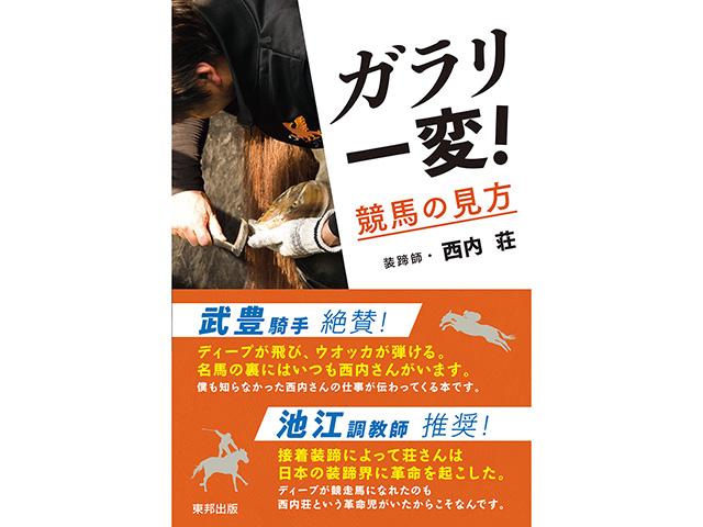 ディープインパクトの装蹄を手掛けた西内荘氏の最新刊。