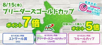 【SPAT4】エトワール賞(門別)はポイント5倍!