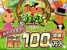競走馬育成ゲーム『うまいるスタジアム』100万人突破キャンペーン開催!