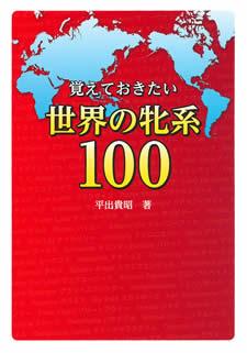 【プレゼント】新刊『覚えておきたい世界の牝系100』