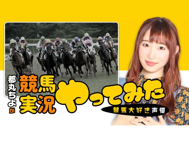 競馬を愛する声優・都丸ちよさんがレース実況にチャレンジ!