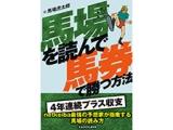 「ウマい馬券」でプラス収支を継続! 馬場虎太郎の新書『馬場を読んで馬券で勝つ方法』が絶賛発売中!