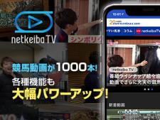 『netkeibaTV』をパソコンでもご利用いただけるようになりました!