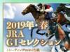 「2019年春JRA GIセレクション」トレーディングmini色紙1BOX(4000円)を5名様にプレゼント!