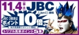 【SPAT4】明日の浦和開催もポイントがお得!