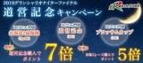 【SPAT4】道営記念(門別)はポイント最大11倍!