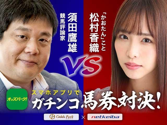 須田鷹雄VS松村香織 ガチンコ馬券対決!