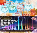 【SPAT4】ハイセイコー記念(大井)はポイント最大13倍!