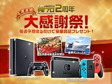 Nintendo Switch等が当たる俺プロ2周年大感謝祭開催中!