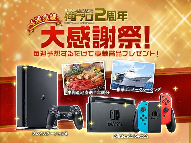 【予想大会 俺プロ】Nintendo Switch等が当たる俺プロ2周年大感謝祭開催中!