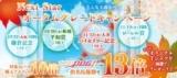 【SPAT4】ローレル賞(川崎)はポイント最大13倍!