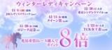 【SPAT4】ロジータ記念(川崎)はポイント最大8倍!