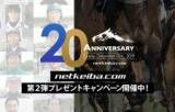 netkeiba.com20周年プレゼントキャンペーン第2弾がスタート!