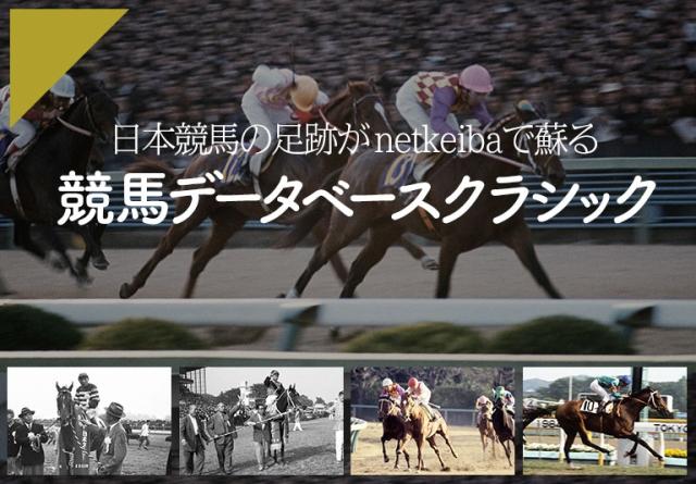 シンザン、TTG、昭和有馬史を振り返る