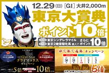 【SPAT4】東京2歳優駿牝馬(大井)はポイント最大23倍!