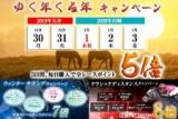 【SPAT4】お正月の川崎開催はポイントがお得!