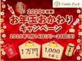 【オッズパーク】1万円が1,000名様に当たる!2020新春!お年玉おかわりキャンペーン