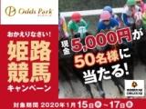 【オッズパーク】現金5,000円が50名様に当たる! おかえりなさい!姫路競馬キャンペーン開催!