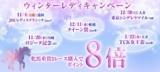 【SPAT4】TCK女王盃(大井)はポイント最大8倍!