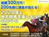 【オッズパーク】総額300万円!200名様に現金が当たる! 2020年も地方競馬を楽しもうキャンペーン開催!