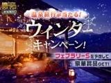 【予想大会 俺プロ】温泉旅行にご招待!ウインターキャンペーン開催中!
