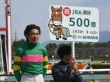 古川吉洋騎手、JRA通算500勝達成