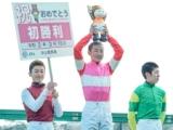 秋山稔樹騎手、JRA初勝利のコメント