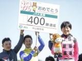 丸田恭介騎手、JRA通算400勝達成