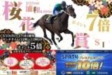 【SPAT4】桜花賞(浦和)はポイント最大16倍!冠レースも実施!