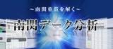 【SPAT4】桜花賞(浦和)の「データ分析」を公開中!