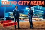 【地方競馬】中村倫也さん、新田真剣佑さんが2020年度TCKイメージキャラクターに就任