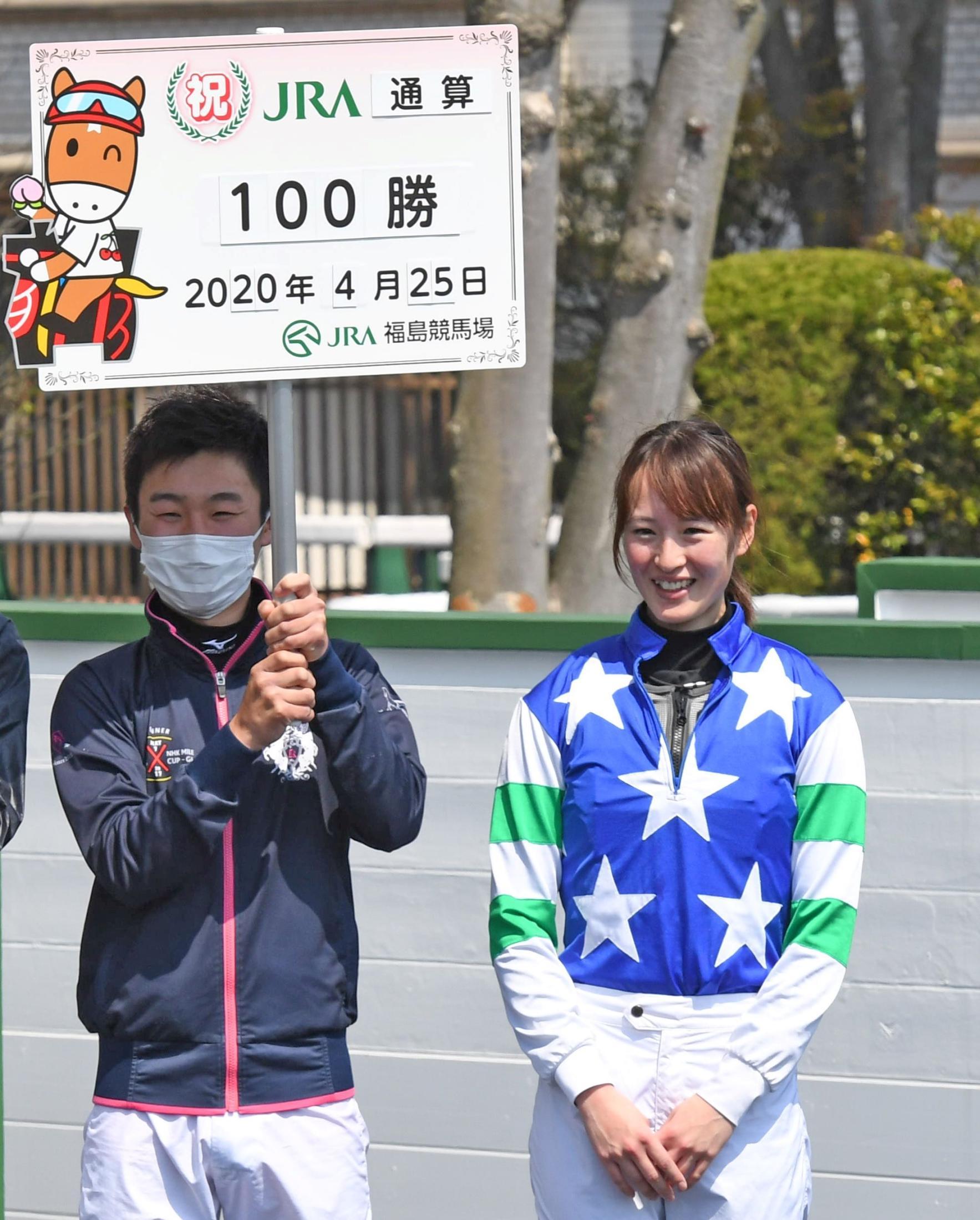 1R、シルバージャックでJRA通算100勝達成し笑顔の藤田菜七子騎手(右)=福島競馬場(撮影・三好信也)