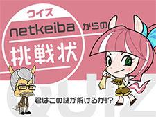 競馬クイズ「netkeibaからの挑戦状」を公開しました