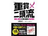 【最新刊】石橋武氏の『「重賞」二頭流』が好評発売中!