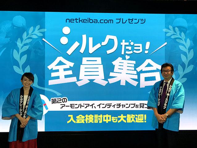 司会の岡部玲子さんとシルク・ホースクラブ阿部幸也社長