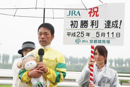 福山競馬から移籍の「41歳のルーキー」・岡田祥嗣騎手が待望の初勝利