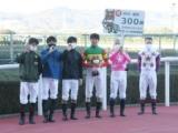 鮫島良太騎手、JRA通算300勝達成