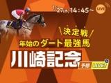【川崎記念予想LIVE】27日14時45分からLIVEで川崎記念を大予想!