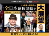 競輪ファンのJRA調教師と騎手が全日本選抜競輪を大展望!