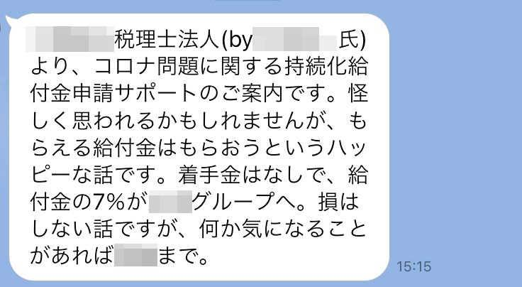 仲介した記者が2020年5月に関係者へ送ったとされるLINE(一部画像を処理しています)