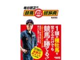 【新刊】『亀谷敬正の競馬血統辞典』が発売!