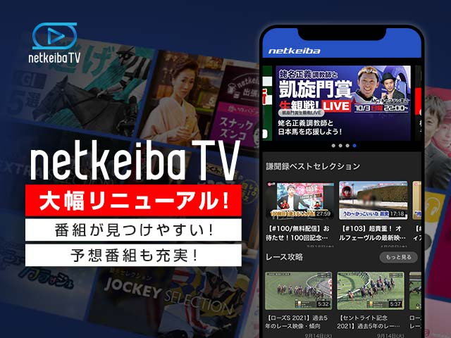 netkeibaTVトップページがリニューアル