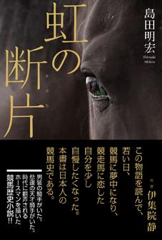 28日に発売される島田明宏氏の新著「虹の断片(かけら)」