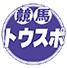 東京スポーツ